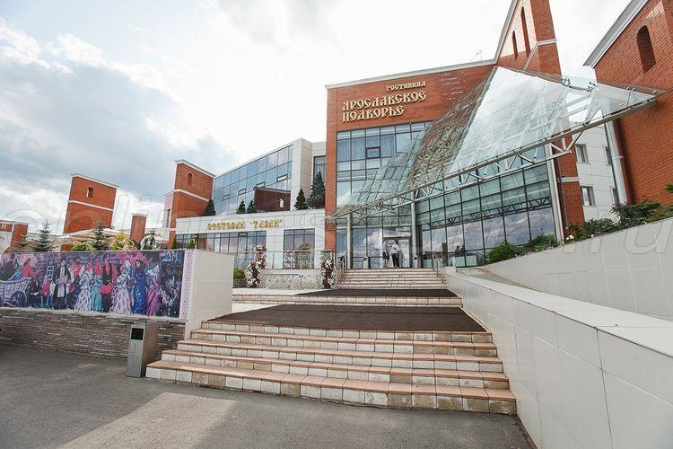 Ярославское Подворье, ресторанно-гостиничный комплекс